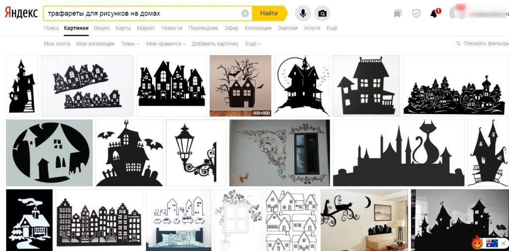 трафареты для рисунков на стенах домов